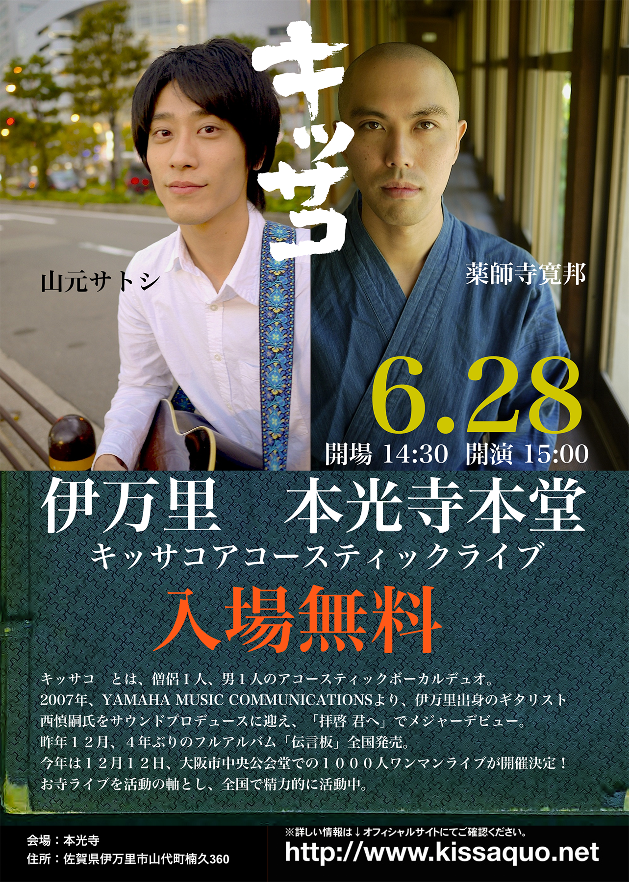 6/28(日)[佐賀] お寺deフリーライブ in 伊万里・本光寺