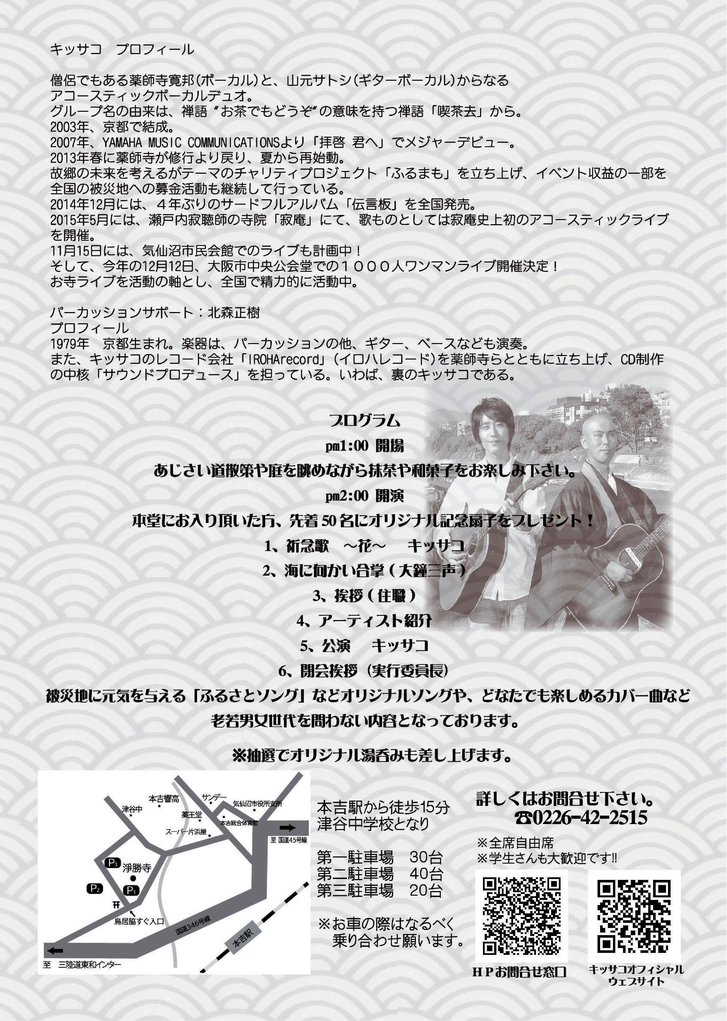 東日本大震災復興祈念 キッサコライブ in 気仙沼 浄勝寺(裏)