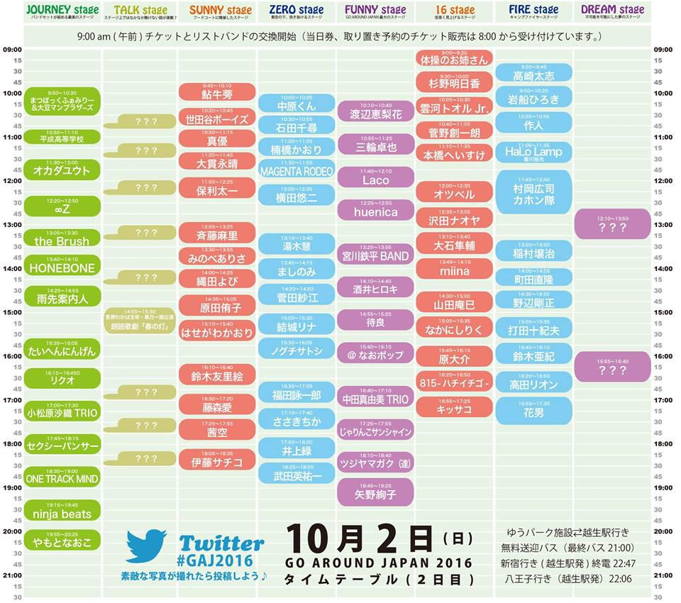 10月2日(日)【埼玉】 GO AROUND JAPAN