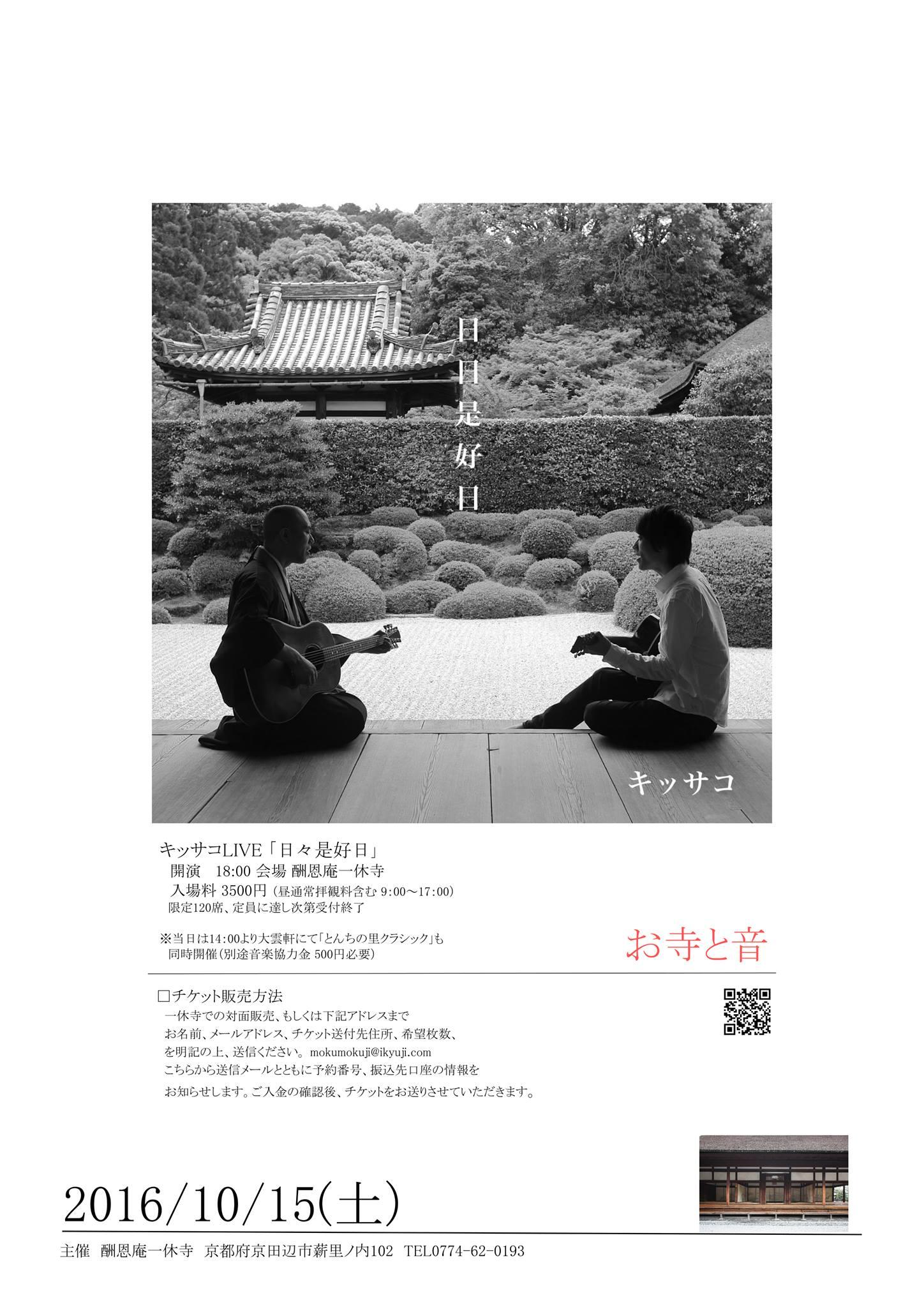 10/15(土)【京都】キッサコLIVEツアー2016「日日是好日」 in 一休寺