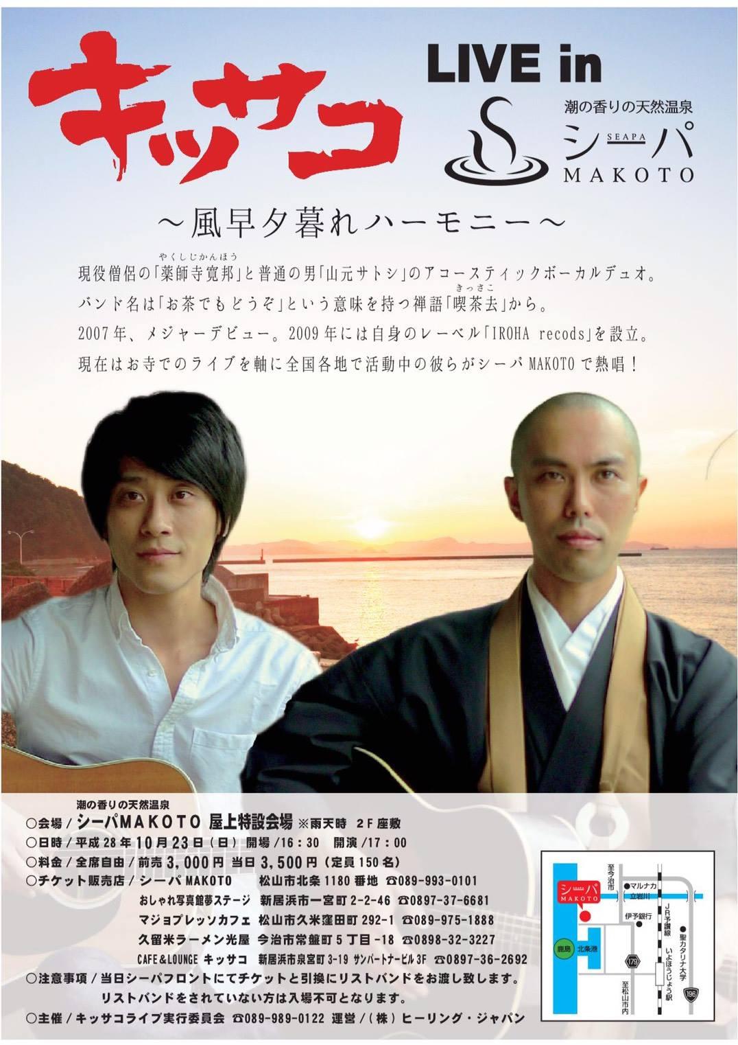 10/23(日)【愛媛】キッサコ LIVE in シーパMAKOTO~風早夕暮れハーモニー