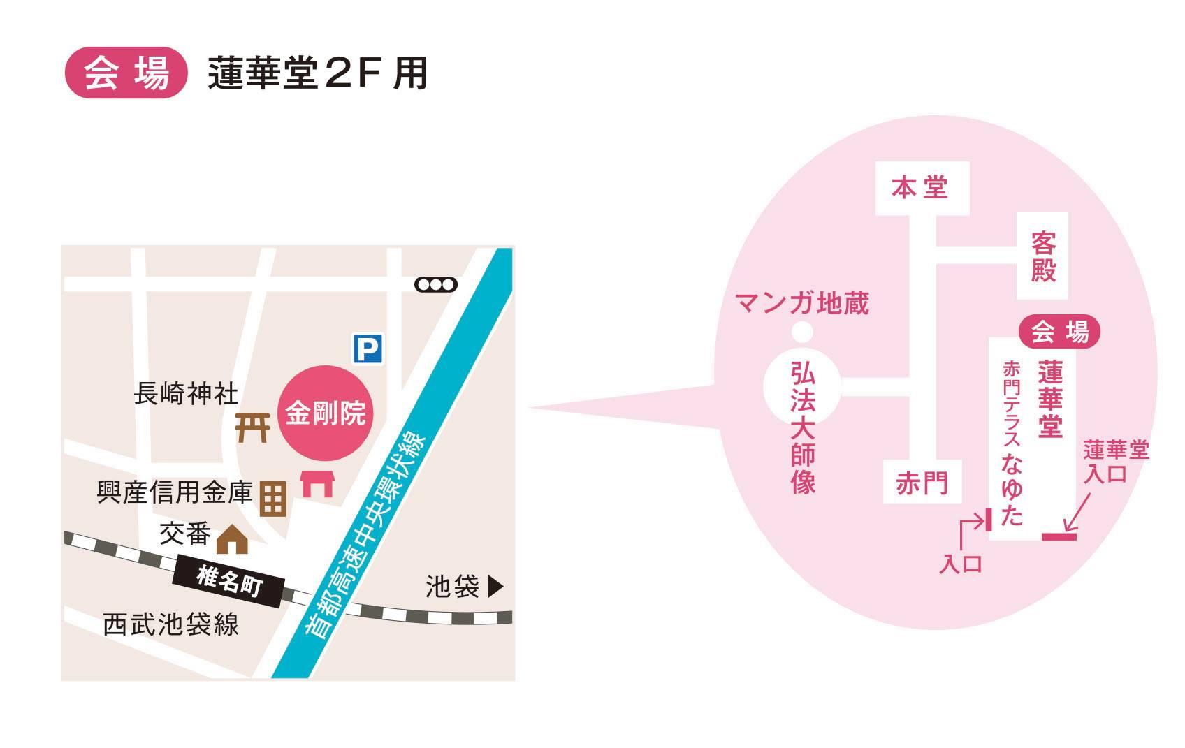 11/26(土)【東京】キッサコふるまも2016プレイベント in 東京「キッサコお寺deチャリティーライブ for 熊本」