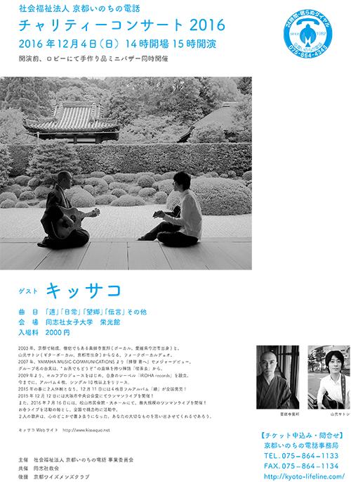 12/4(日)[京都] 社会福祉法人「いのちの電話」チャリティーコンサート2016