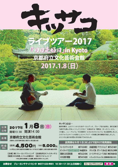 1/8(日)[京都] キッサコバンドワンマンライブ2017「日日是好日」