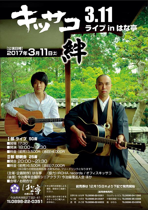 3/11(土)【愛媛】キッサコワンマンライブ in はな亭 「絆」