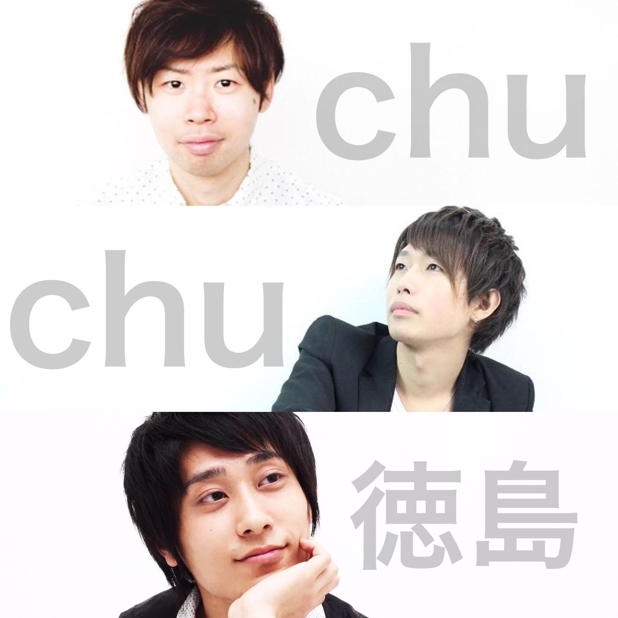 3/19(日)【徳島】信政誠 presents 3マンライブ ~Chu Chu TOKUSIMA~