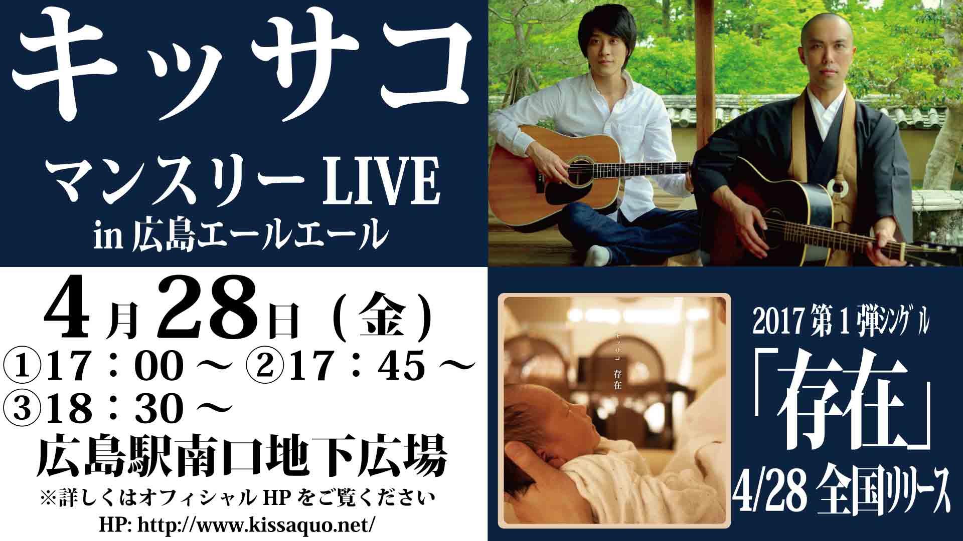 4/28(金)【広島】キッサコ・マンスリーLIVE in エールエール