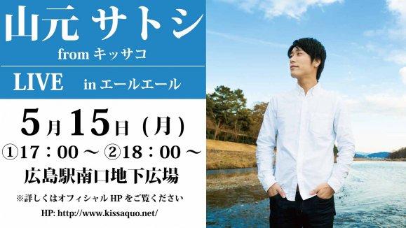 5/15(月)【広島】山元サトシ(from キッサコ)LIVE in エールエール