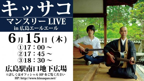 6/15(木)【広島】キッサコ・マンスリーLIVE in エールエール
