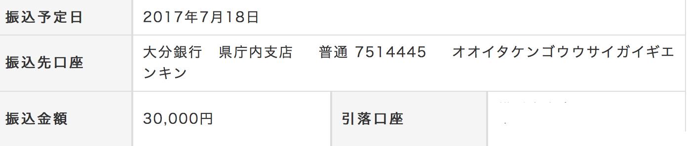 【ご報告】7/18「大分県豪雨災害義援金」に寄付をさせていただきました
