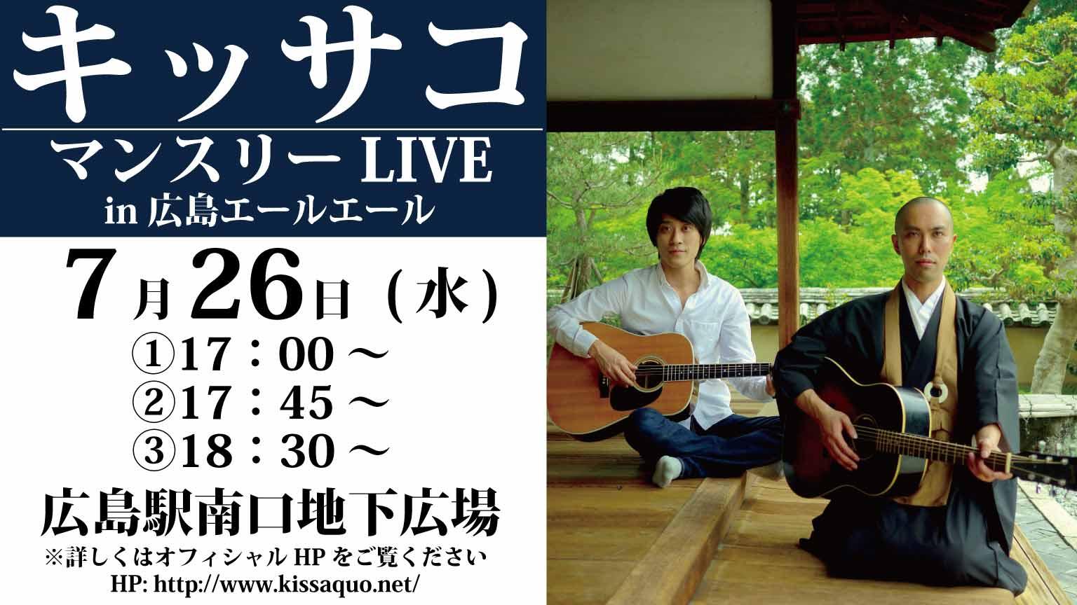 7/26(水)【広島】キッサコ・マンスリーLIVE in エールエール
