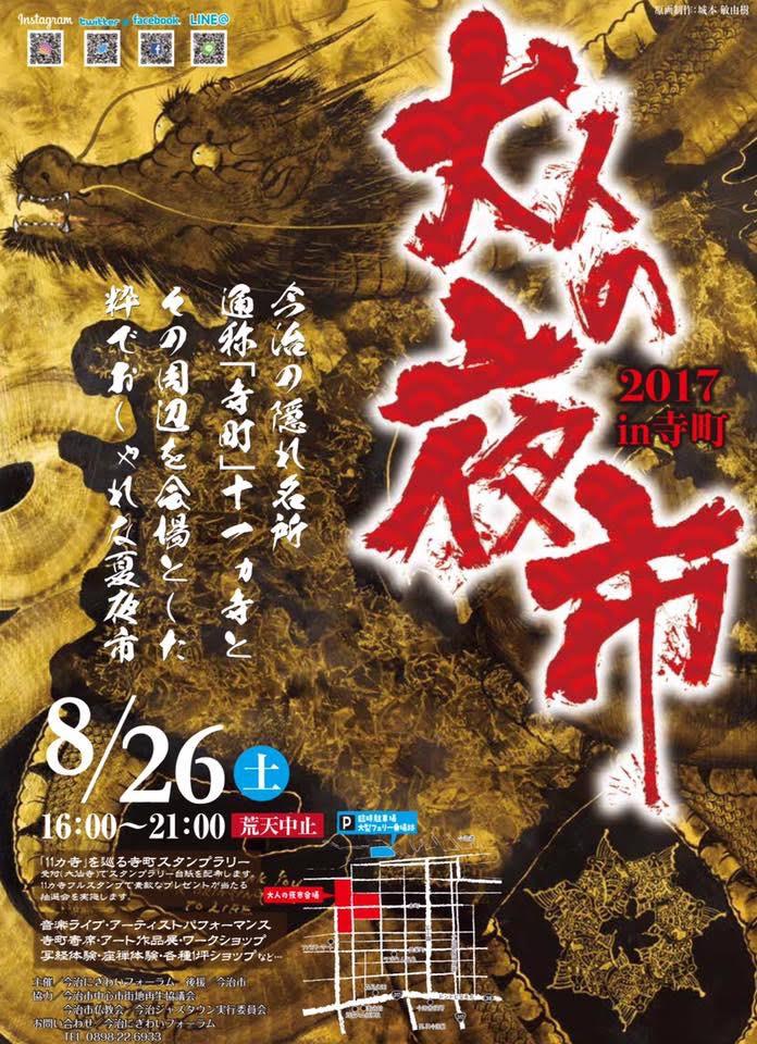8/26(土)【愛媛】今治大人の夜市・山元サトシ ソロ出演