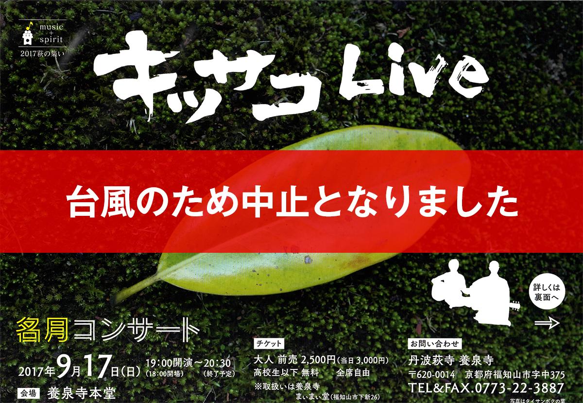 【緊急】9/17 福知山・養泉寺「名月コンサート」中止のお知らせ