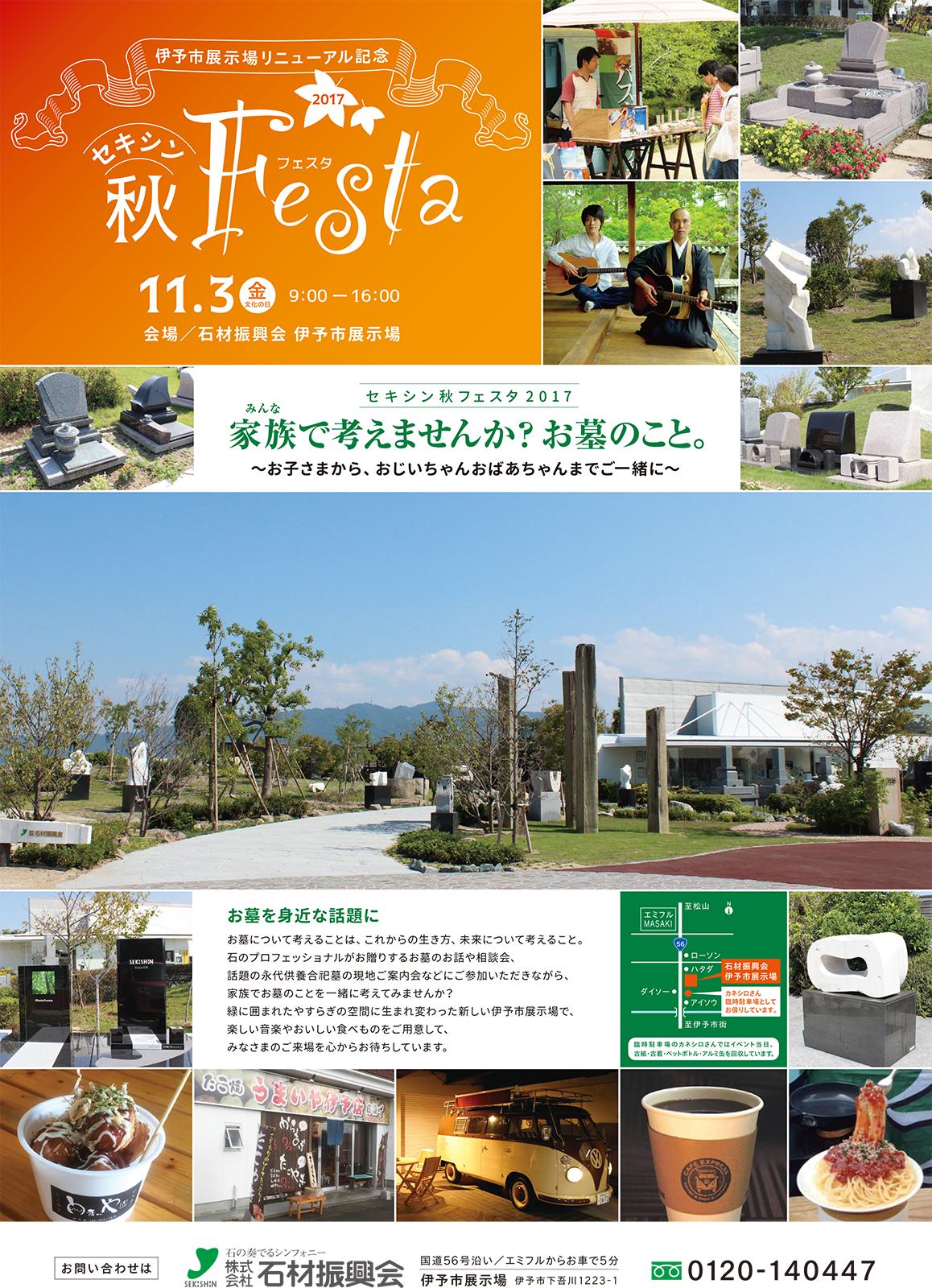 11/3(金・祝)【愛媛】セキシン秋フェスタ・表