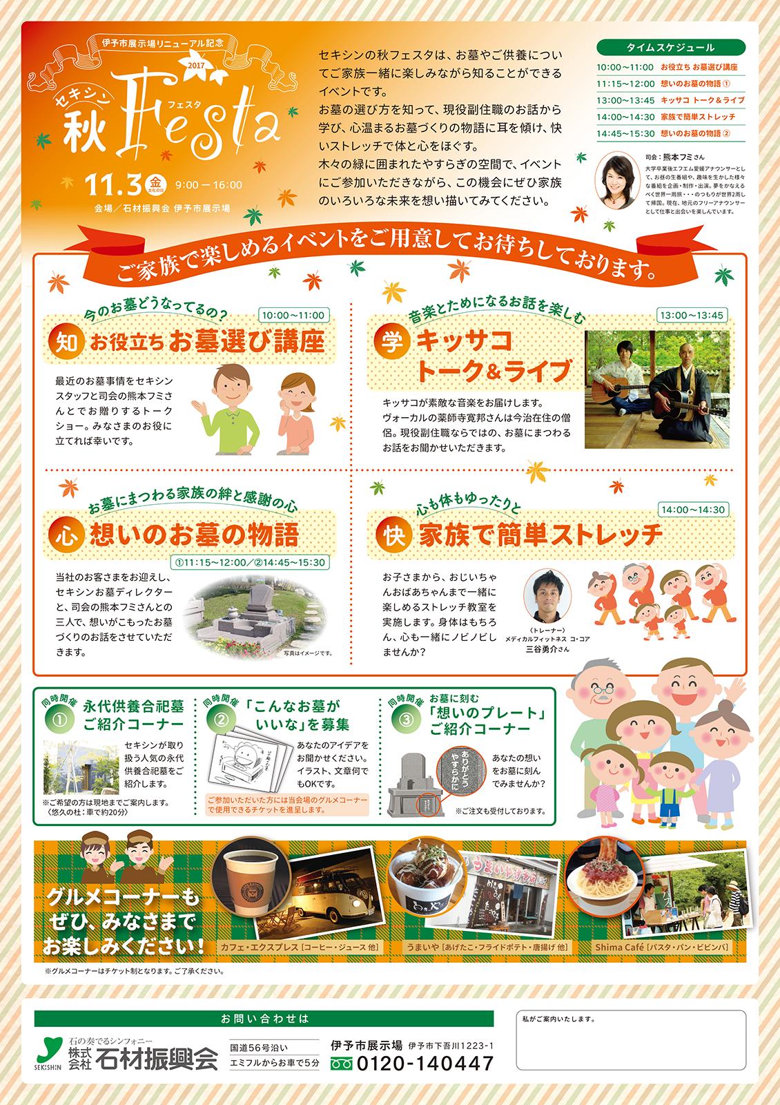 11/3(金・祝)【愛媛】セキシン秋フェスタ・裏