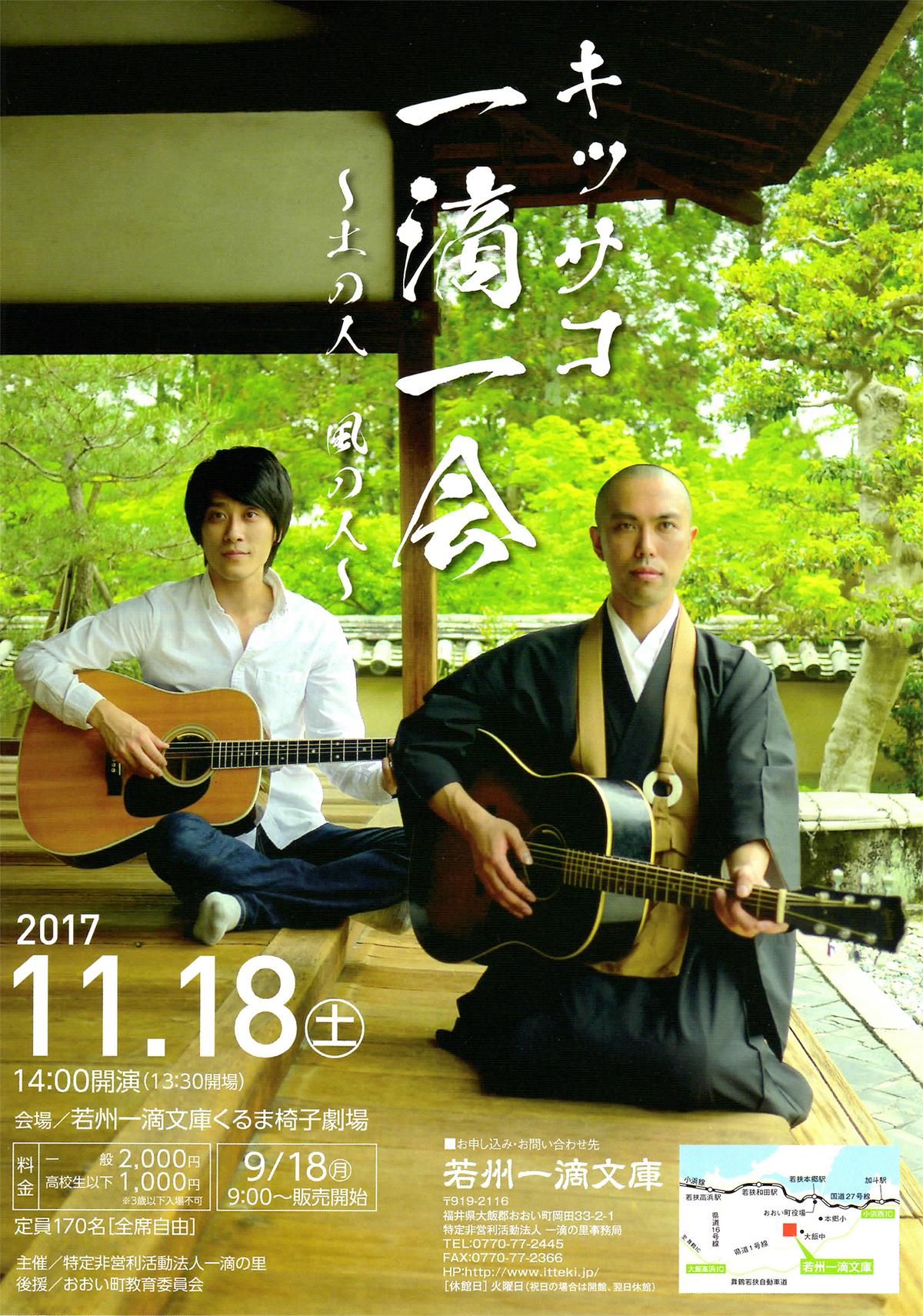 11/18(土)【福井】一滴一会~土の人 風の人~A