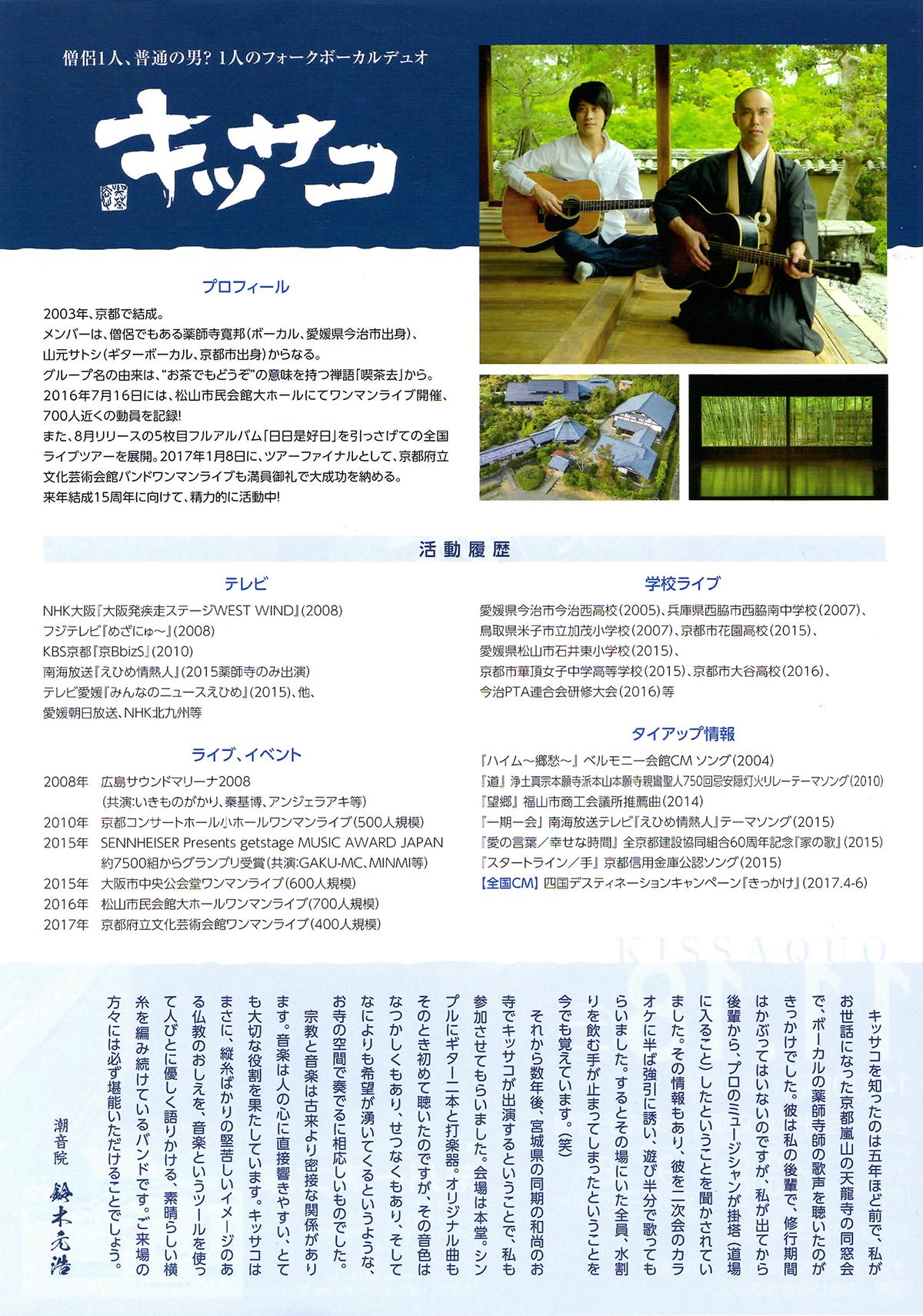 11/18(土)【福井】一滴一会~土の人 風の人~B