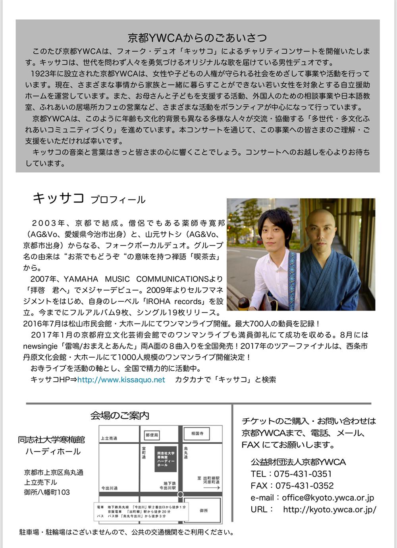 3/31(土)【京都】キッサコ出演:京都YWCAチャリティーコンサート~あなたへの伝言~裏