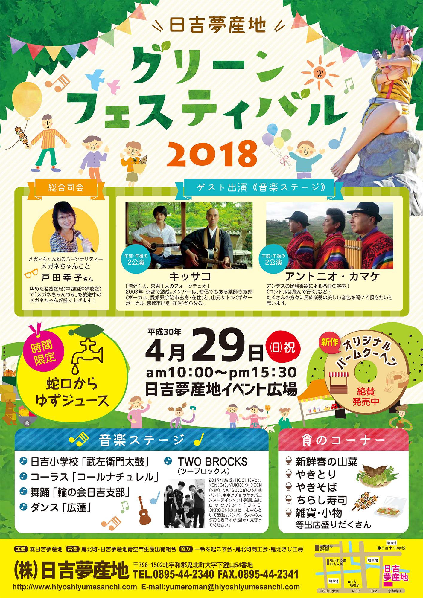 4/29(日)【愛媛】道の駅 日吉夢産地 グリーンフェスティバル