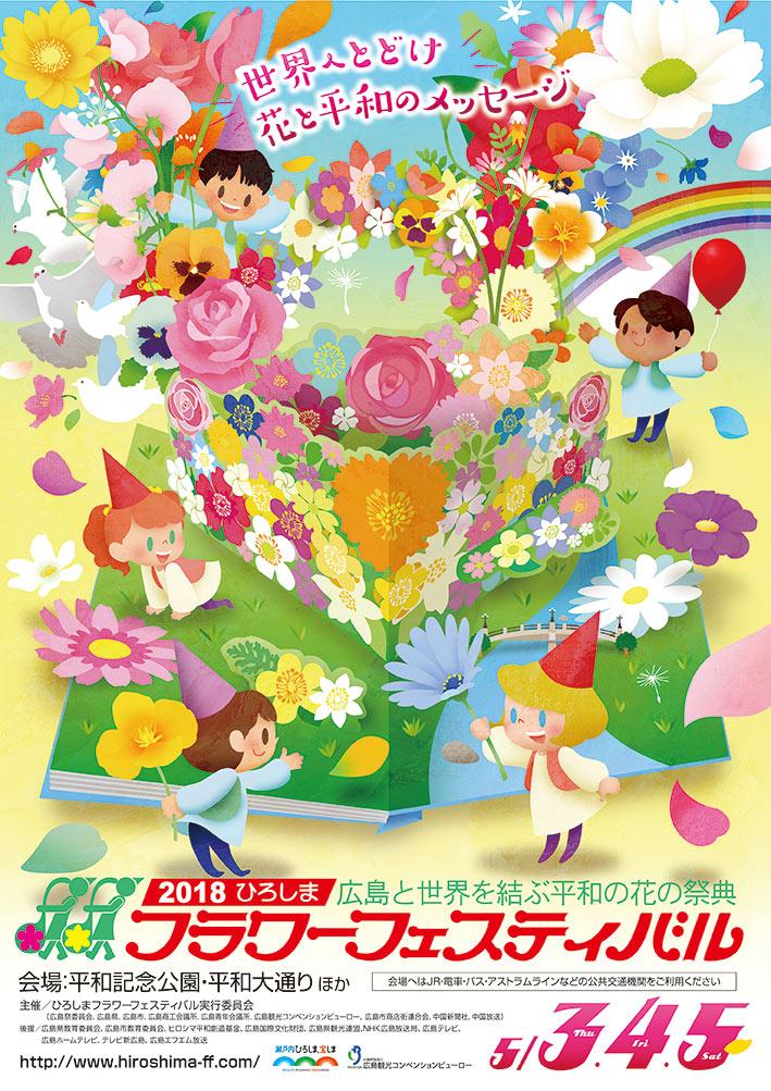 2018ひろしまフラワーフェスティバル