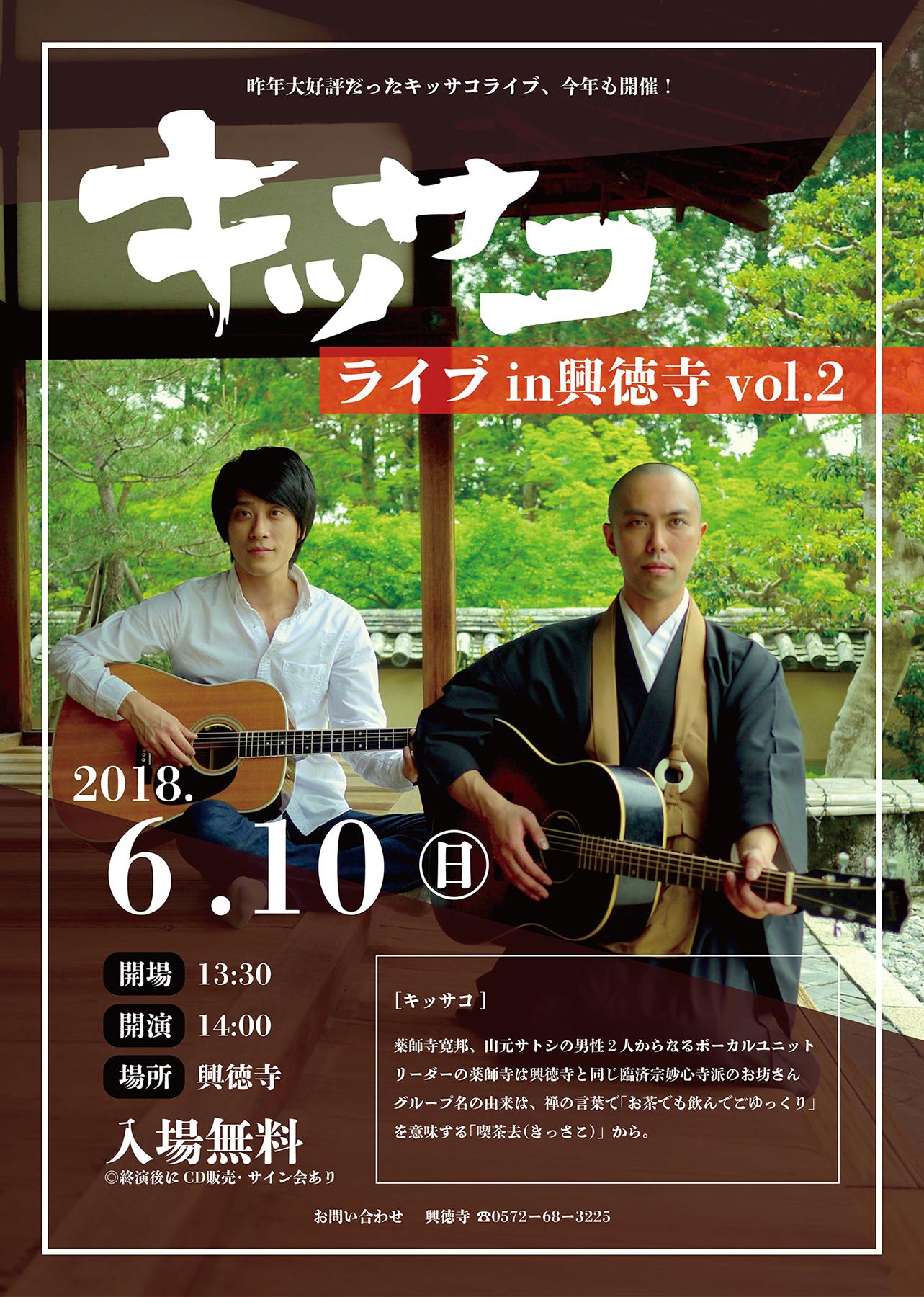6/10(日)【岐阜】興徳寺ライブ