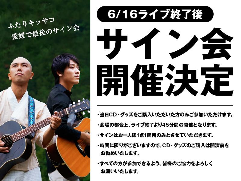【6/16】サイン会開催のお知らせ
