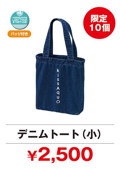 デニムトート(小)バッジ付き:2,500円
