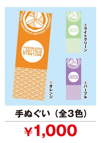 新色・手ぬぐい(オレンジ、ライトグリーン、パープル):各色1,000円