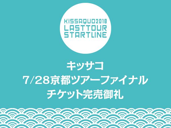 【重要】7/28ツアーファイナル当日券について
