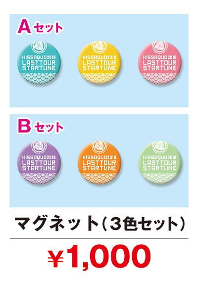 マグネット(3色セット):各セット1,000円