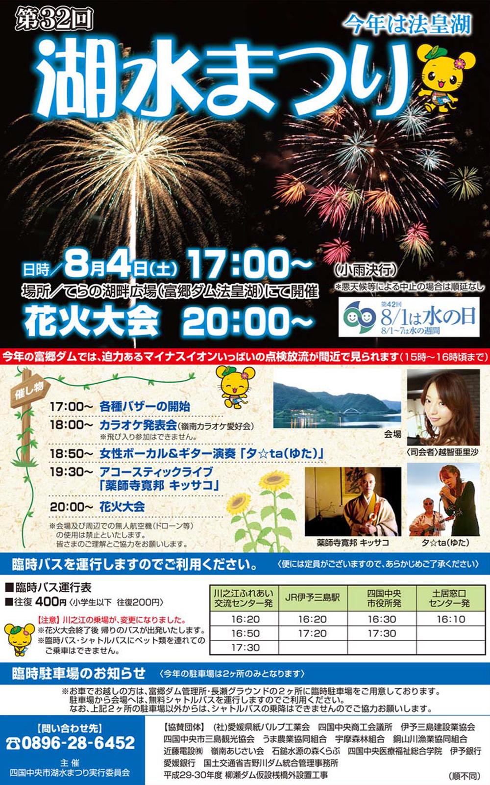 8/4(土)【愛媛】第32回湖水まつり