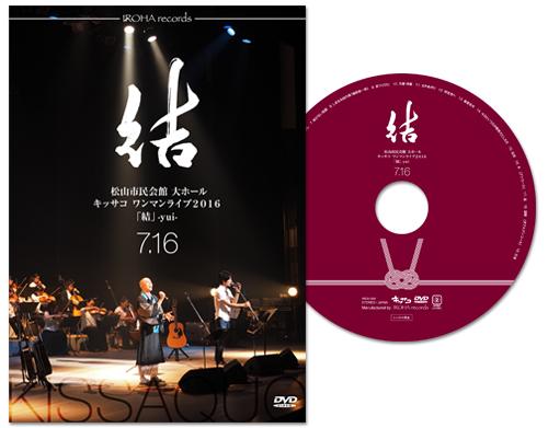 617結DVD