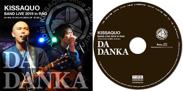 キッサコ バンドワンマン2015 in RAG 『ダ・ダンカ!』