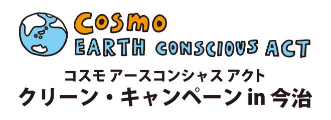10/29(日)【愛媛】FM愛媛・コスモ アースコンシャス アクト クリーン・キャンペーン in 今治