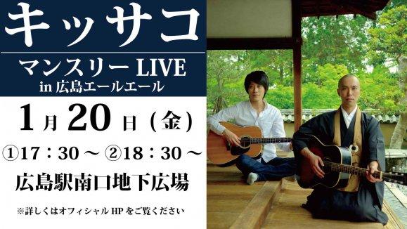 1/20(金)【広島】キッサコ・マンスリーLIVE in エールエール