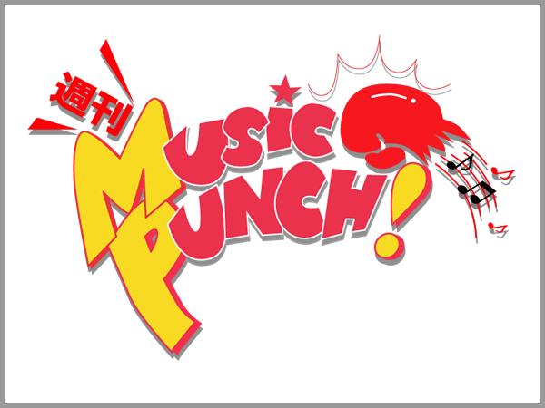 【ラジオ】週刊MUSIC PUNCH!・ゲスト出演のお知らせ