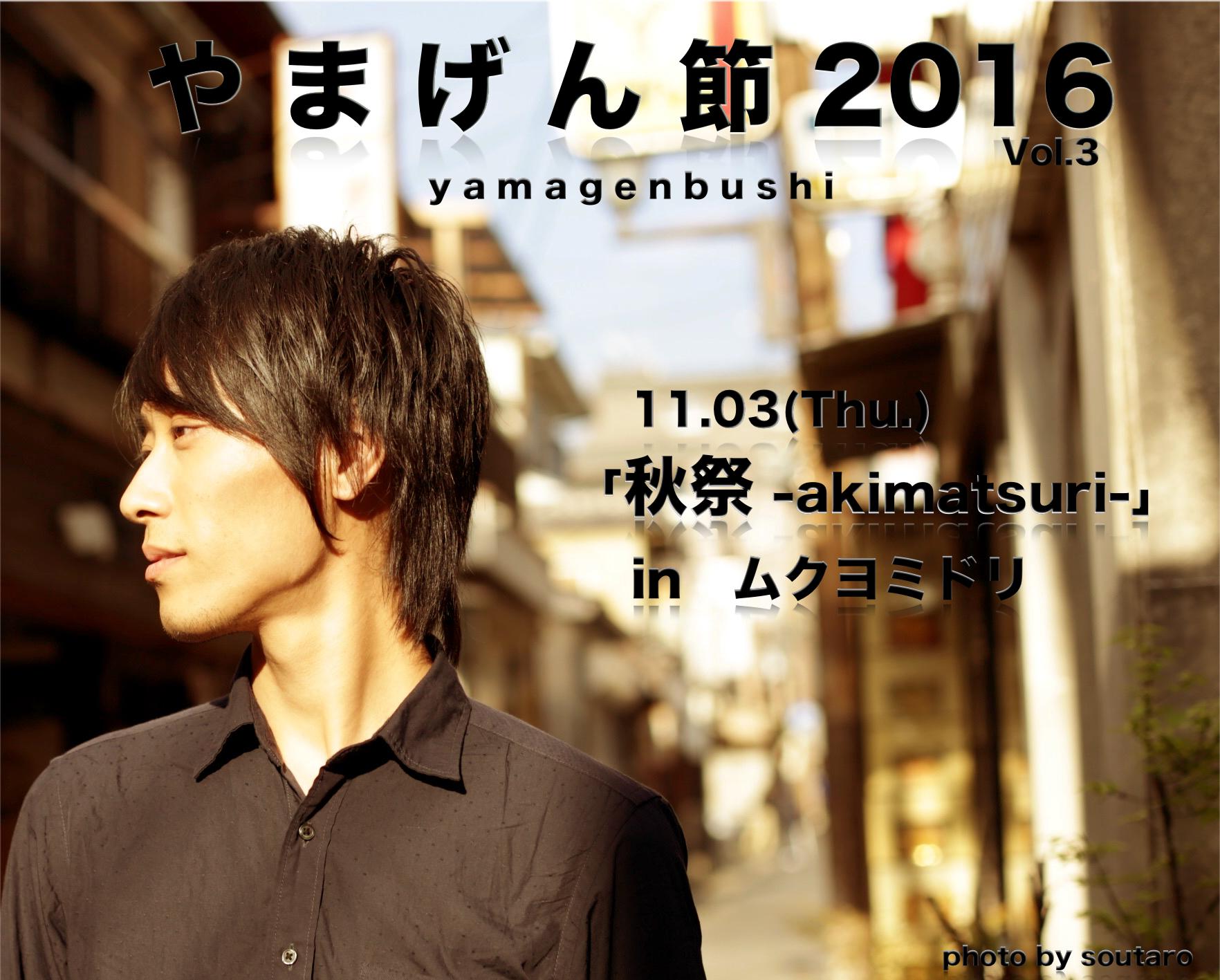 やまげん節2016 Vol.3