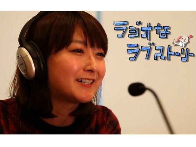 ラジオなラブストーリー